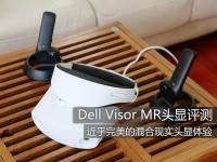 近乎完美的混合现实头显体验!Dell Visor头显评测