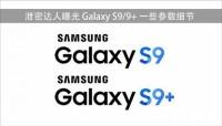 三星S9/S9+首曝:双摄/骁龙845加持 6GB+128GB存储