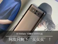 "Ta:华为Mate 10售价3899元起 网友只剩下""买买买""!"