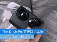 功能比想象中强大 The Dash Pro智能蓝牙耳机体验