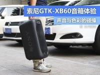 声音与跑马灯完美融合  索尼GTK-XB60无线扬声器体验