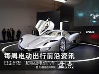 """每周电动出行资讯盘点:日企研发""""超高级电动汽车"""""""