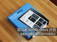 全新设计的金属机身!亚马逊 Kindle Oasis 评测