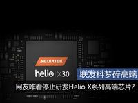 联发科梦碎高端 网友咋看停止研发Helio X系列高端芯片?