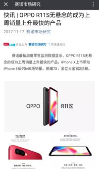 赛诺市场研究:OPPO R11s成上周销量上升最快产品