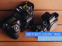 不仅有全幅还有高性能 6款不到万元的热门相机推荐