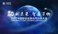 新征程 中国移动携手OPPO开启万物智连大航海时代