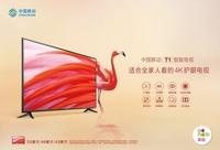 中国移动正式发布T1智能电视 43/49/55英寸