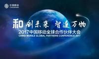 OPPO全面屏新品助力中国移动全球合作伙伴大会