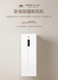 4999元!小米众筹卧室除霾新风机:全天用电仅0.3元