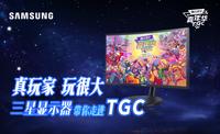 真玩家 玩很大 三星显示器带你走进TGC