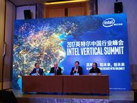 2017英特尔中国行业峰会 携手各行业加入转型热潮