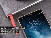 双12什么手机值得买 5款超值机型推荐