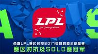 载誉而归!全明星赛LPL梦之队成员将现CGU盛典