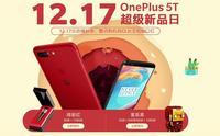 """一加手机四周年 OnePlus 5T纪念版""""熔岩红"""" 开启预约"""