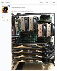 四路泰坦不是玩笑!土豪26岁生日装了一台4张Titan V的机器