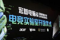 宏�全球首家高校电竞实验室今起入驻中国传媒大学