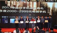 2017中国好手机颁奖典礼落幕 金立手机斩获三项大奖