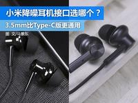 3.5mm接口小米降噪耳机与Type-C版体验对比