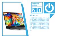 传统与创新并存 IT风向标2017年度整机产品评奖