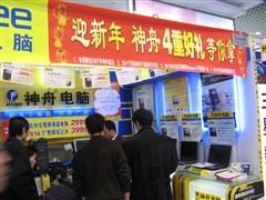 4699元神舟双核19液晶PC机促销降300