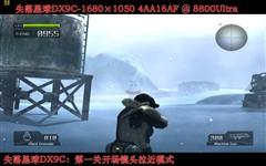 决不忽悠!DX10游戏性能免费提升2.5倍