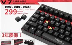 惊艳上市 雷柏V7机械键盘淘宝网开售
