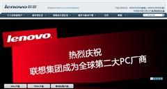 2011年大陆PC出货量可达25%!联想居首