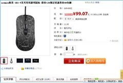 新贵GX1游戏鼠标 淘宝网99元限量预售