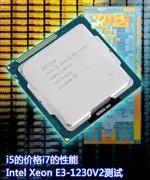 i5的价格i7的性能 至强E3-1230V2测试