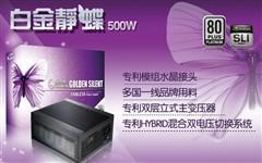 零噪音 稳定效能王 白金静蝶500W