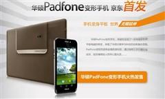 强机登陆 华硕PadFone变形手机京东首发