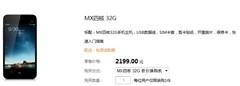 魅族正式开放官方商店M8折价换购MX四核智能手机