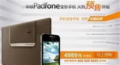 双核智能旗舰 华硕PadFone变形手机火热预订中