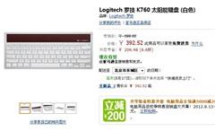 巨头罗技进驻亚马逊中国 发K760键盘