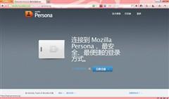 Firefox网络登录Persona的首个Beta版