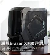 全顶级硬件 联想Erazer X700台机评测