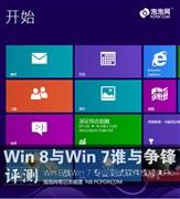 Win 8战Win 7!专业测试软件成绩大PK