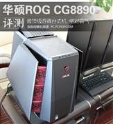 最强霸器 华硕CG8890三联屏电脑评测