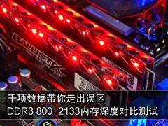 千项数据达成!DDR3内存深度对比测试