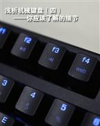 了解机械键盘系列:你应该知道的细节