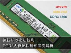 内存升级免费午餐!DDR3超频终极解析