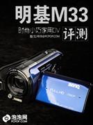 红外夜视效果出众 时尚DV明基M33评测
