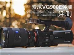 索尼VG900E评测 全画幅摄像机的逆袭!