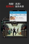 酷狗iPhone推高清MV 周董新曲新鲜看