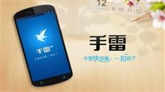 手机迅雷全球首发移动互联迎千钧新品