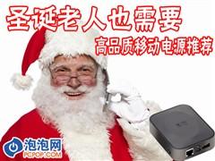 圣诞老人也需要 高品质移动电源推荐