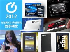 八款最佳 泡泡网2012年固态硬盘评奖