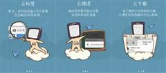 傲游云浏览器iPhone版告别束缚获自由