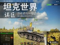 老鸟升级记:硬件达人这样玩坦克世界